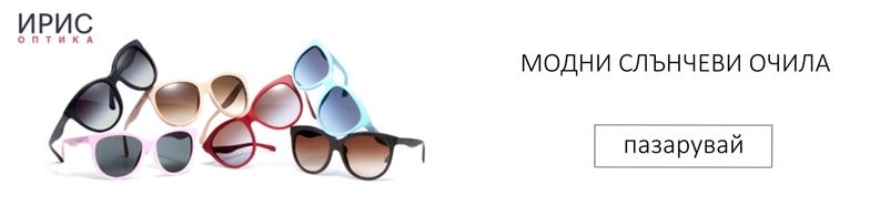 слънчеви очила онлайн
